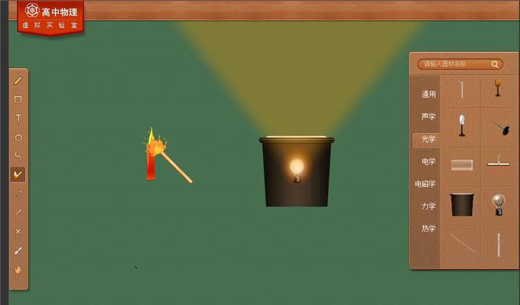 虚拟实验室是中学实验教学的必然趋势