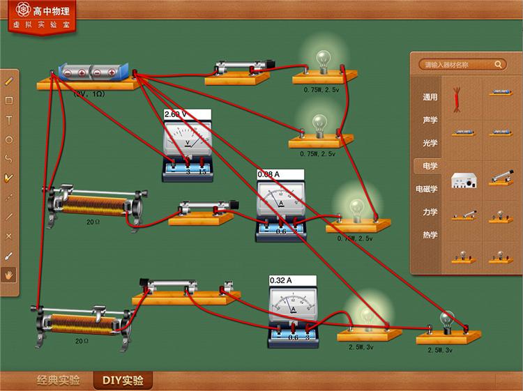高中复杂电路图