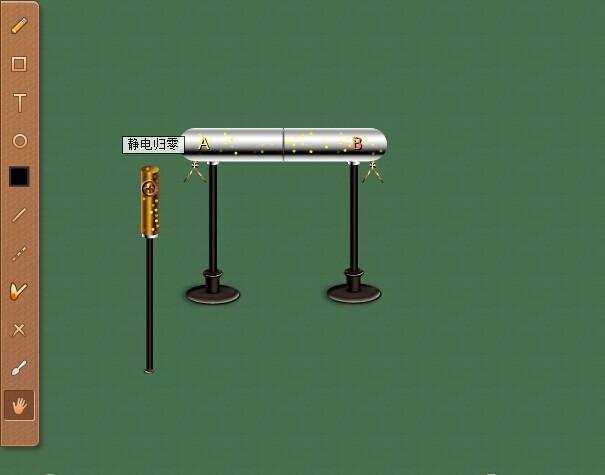 高中物理仿真实验:静电感应