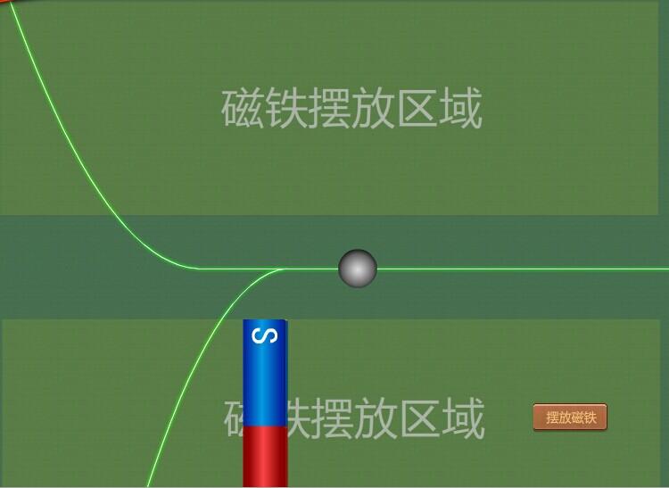 高中物理虚拟实验室:曲线运动的条件