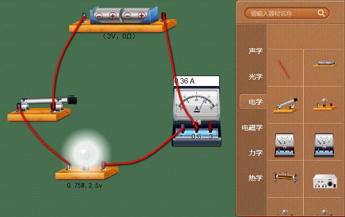 nb物理实验软件不仅包含初高中物理教材上的所有电学