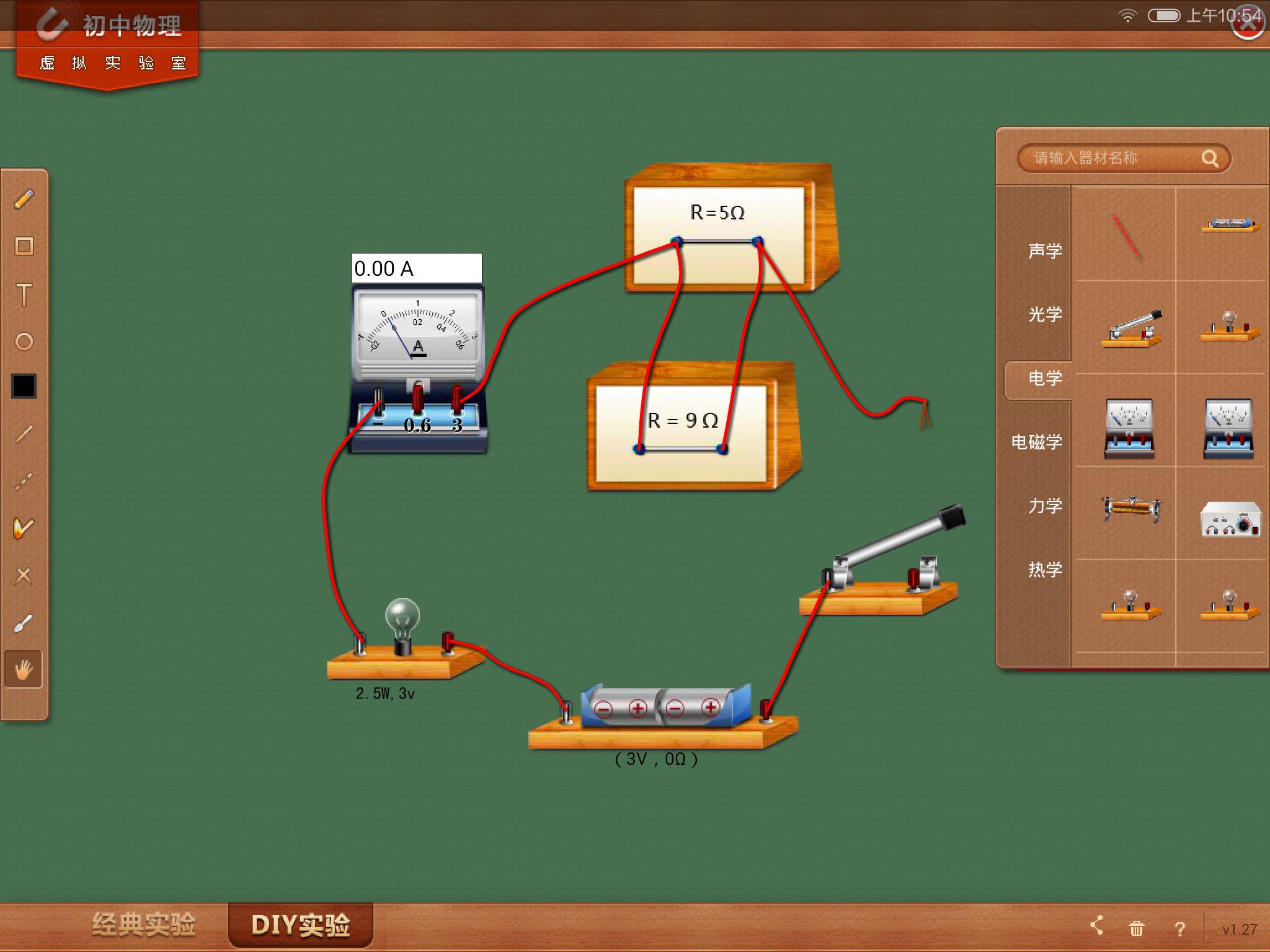 初中物理电路图画法