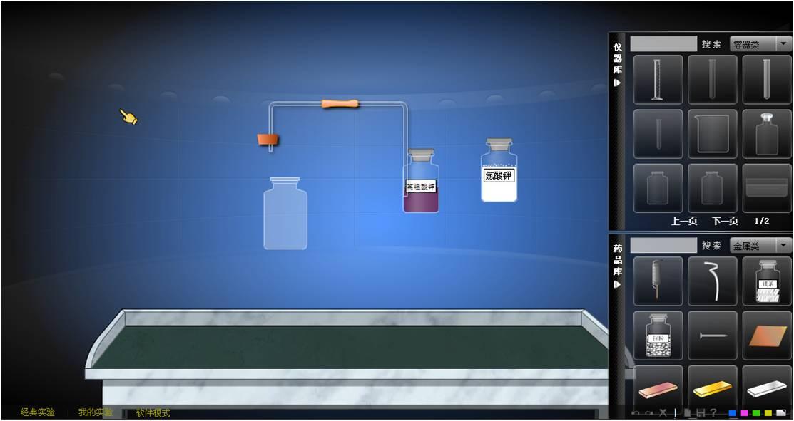 中学化学虚拟实验室网页版