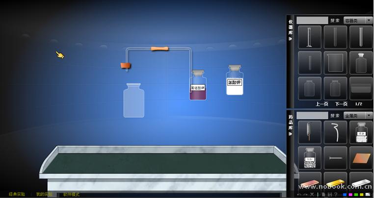 Nobook虚拟实验室是通过采用仿真技术,虚拟建造一个可操作的实验应用环境,在智能应用平台(计算机、手机、平板等)实现实验流程的可视化仿真操作。有效避免环境、资金、设备、时间等不利因素对教学实验所带来的影响。目前NOBOOK化学虚拟实验室开通了初中和高中化学实验两个软件版本,实验内容紧跟国家出版教材。功能区分为经典实验、相对原子质量、中英文对照、元素周期表、溶解性表、取用规则和我的实验室功能板块。  功能区 (1)经典实验 经典实验部分涵盖近200个等初、高中化学经典教学实验,用来辅助或代替教学实验环节的