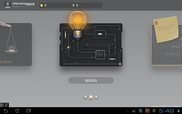 nb电学实验室:中学电路虚拟实验室